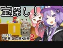【マリオメーカー2】自作ステージお披露目タイム part8【VOICEROID実況】