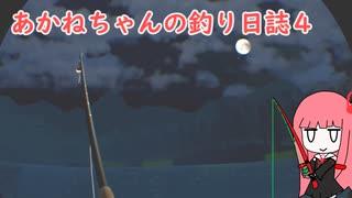 あかねちゃんの釣り日誌4 【Catch & Release】