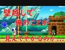【マリオメーカー2】結局叫びまくってるマリオメーカー【part2】