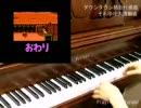 【くにおくん】大運動会よりエンディングテーマピアノアレンジ