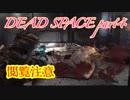 【グロ注意】part4非戦闘要員主人公VS攻撃的変異生命体【DEAD SPACE】