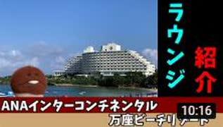 沖縄リゾート旅行記4 ANAインターコンチネンタル万座ビーチリゾート