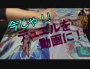 【遊戯王】今じゃ!デュエルを動画に!Part10ですとも!【関東支部】
