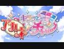キラッとアカネ☆チャン 第6話 オープニング