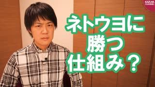 衆院選への課題はネトウヨに勝つ仕組み?ちょっと何言ってるのかわからない対談
