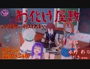 [Vキャス文化祭] お化け屋敷