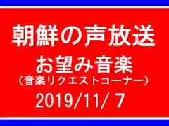 【ゆゆうた】朝鮮の声放送&台湾国際放送