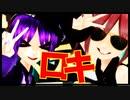 【MMD杯ZERO2】重音テトとデフォ子でロキ踊ってみた!【ドリルバズーカ】