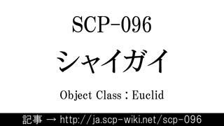 15秒でわかるSCP-096