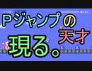 """【マリオメーカー2】""""Pジャンプ""""が上手すぎた!!【小技】"""