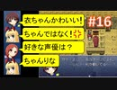sakiquest #16:咲RPGを「咲-saki-」好きが「咲-saki-」の話をしながらゆっくり実況(初見プレイ)