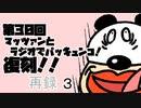 第30回マッツァンとラジオでパッキュンコ!復刻!! 再録 part3