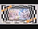 【第101回】奥行きのあるラジオ~2019年秋アニメ始まったよ編~ Part1【ランキング】