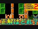 マリメ2評論家vs上級ギミックコース!【スーパーマリオメーカー2】