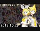 日刊トップテン!VOCALOID&something【日刊ぼかさん2019.10.29】