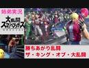 □■テリーの勝ちあがり乱闘 ザ・キング・オブ・大乱闘【姉弟実況】