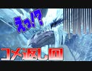 【MHW:IB】イヴェルカーナ相手にコメント返し【ゆっくり実況】 #10