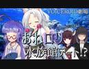【VOICEROID劇場】おねロリ水族館デート!?【短編 その9】