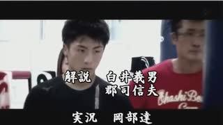 伝説試合 超高画質60Fp 井上尚弥 対 ノニト・ドネア