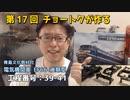 【鉄道プラモを作る】電気機関車 EF66 1/45 後期型 アオシマ編:チョートクが作る第17回