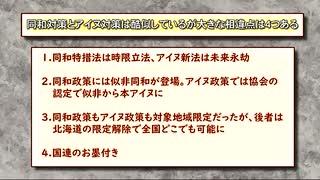 アイヌは『日本』の先住民族??~アイヌ新法が日本全体の問題であるこれだけの理由