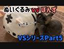 【うさぎ】ぼんずvsホワイトタイガーマスク VSシリーズPart5
