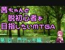 【MTGA】茜ちゃんと脱初心者を目指したいMTGA 第一回門デッキ編【ボイロ実況】