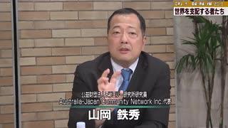 【2分でわかる】中国覇権主義を支える危険な情熱とは【赤い帝国主義】