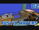 水没世界で生きるPart2【RusticWaters】