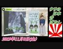 6予告第二回、ウリ招き像、日本のメディアは腐っています。桜井誠を応援!菜々子の独り言 2019年11月8日(金)