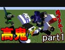 【minecraft】鬼ごっこでメテオにキノコ!?ワイワイ遊ぶぜ高鬼3!part1