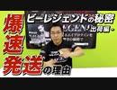 【爆速発送】ビーレジェンドプロテインがすぐ届くワケ【ビーレジェンド チャンネル】