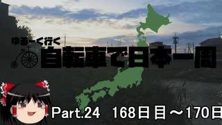 ゆるーく行く自転車で日本一周 part24[168日目~170日目]