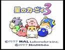 【プレイ動画】星のカービィ3 ワールド1クリアまでプレイ
