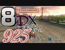初日から始める!日刊マリオカート8DX実況プレイ925日目