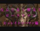 【Total War:WARHAMMER Ⅱ】混沌のけものフレンズ #解説編⑥(ビュレイシャーマン)【夜のお兄ちゃん実況】