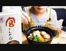 【咀嚼音】味噌煮込みうどんを食べてみた【ASMR】