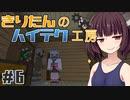 【Minecraft】きりたんのハイテク工房 #6【VOICEROID実況】