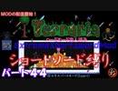 [Terraria+MOD] ショートソード縛りEX パート44 [ゆっく...