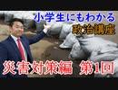 【政治解説】高井たかしの小学生でもわかる政治講座「災害対策編第1回」