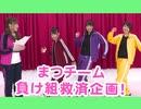 【期間限定会員見放題】まついがプロデュース#41 出演:松嵜麗、古木のぞみ、高田憂希、西田望見