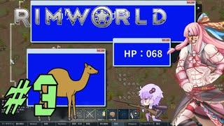 【RimWorld】はじめての遭難生活#03【VOIC