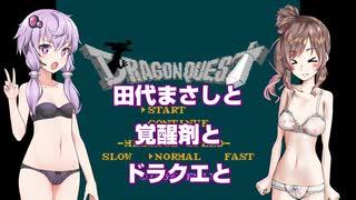 【DQ1】たしろまさしかかくせいざいしてまたたいほ【ドラゴンクエスト未来予言パスワード】