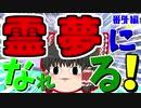 【ゆっくり実況】 呪われながらマリオカート8DX 番外編