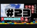 サイテー島編【Minecraft】露出縛りで超鬼畜な空の島々を、完全攻略目指す!【The Unusual Skyblock】#23