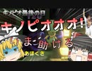 【ゆっくり実況】キノピオが消えるホラーゲーム【ルイージマンション3】