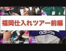 【 革靴転売 ・ 古着転売 ・ アパレル転売 】福岡アパレル仕入れツアー総集編
