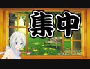 【作業・勉強効率大幅UP】集中力UP法をご紹介!!【091】
