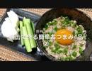 【簡単】鯖缶で作るおつまみ4品②【お手軽】