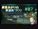 [Cities:Skylines]紲星あかりの鉄道街づくり その7 [VOICEROID実況]